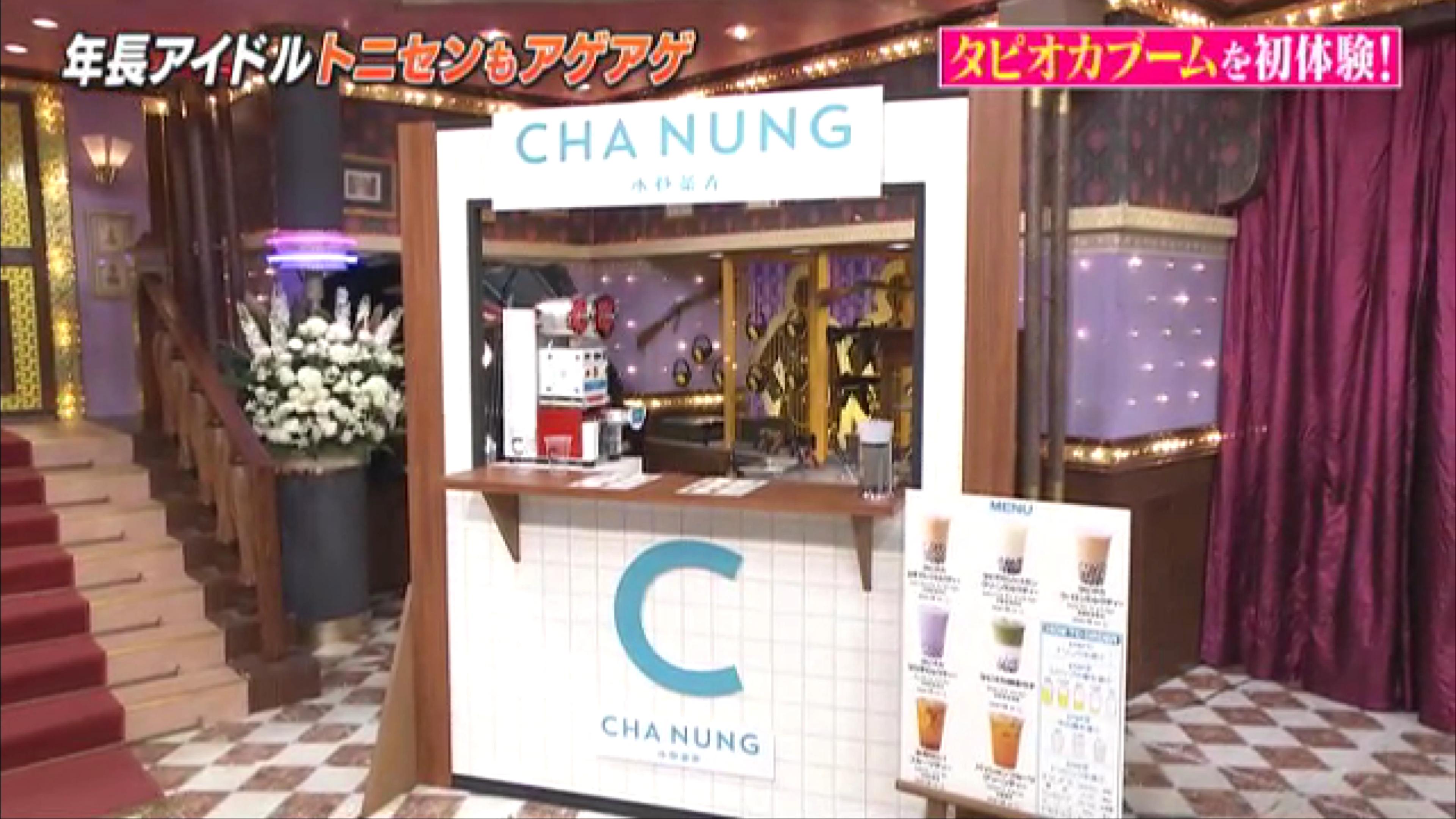イメージ:日本テレビ 「しゃべくり007」にチャノンが紹介されました