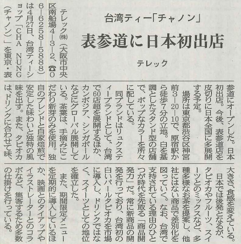 イメージ:商業施設新聞にチャノンが紹介されました
