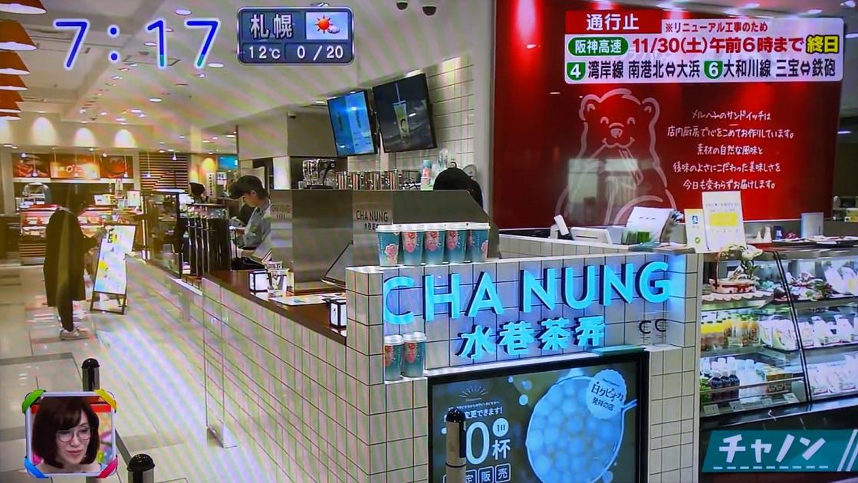 イメージ:「おはよう朝日 土曜日です」にCHA NUNGが大丸梅田店代表として出演しました