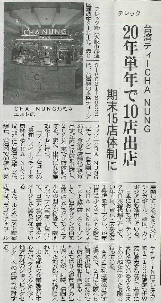 イメージ:商業施設新聞にCHA NUNGが紹介されました