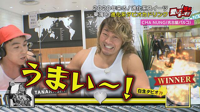 イメージ:CBCテレビ『チャント!』にCHA NUNGが出演しました