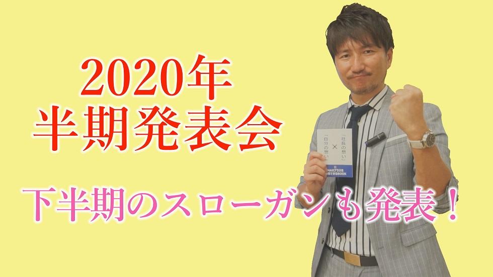 イメージ:2020年 半期発表会