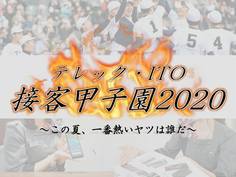 イメージ:テレック・ITOモバイル 接客甲子園 2020 開催