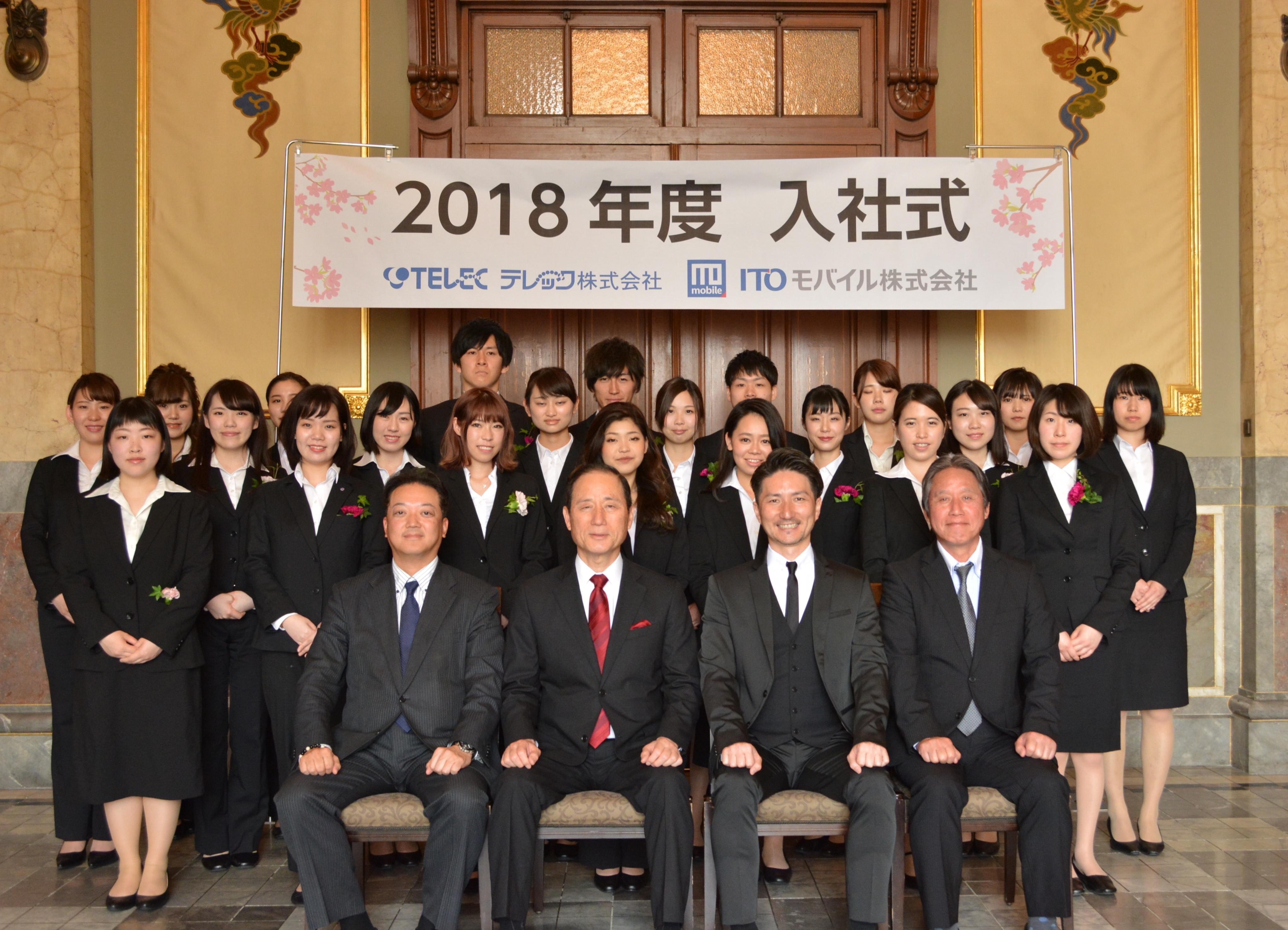 イメージ:2018年入社式